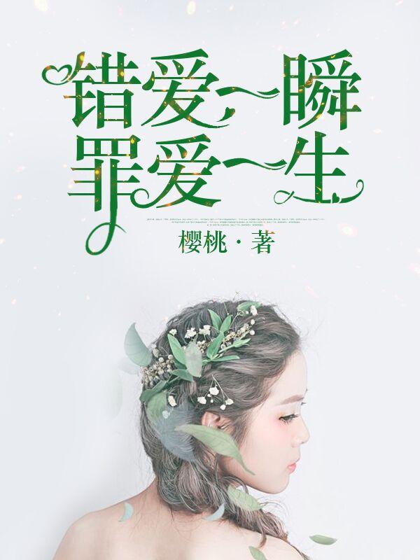 《错爱一瞬,罪爱一生》主角李语薇徐精彩阅读无弹窗全文阅读