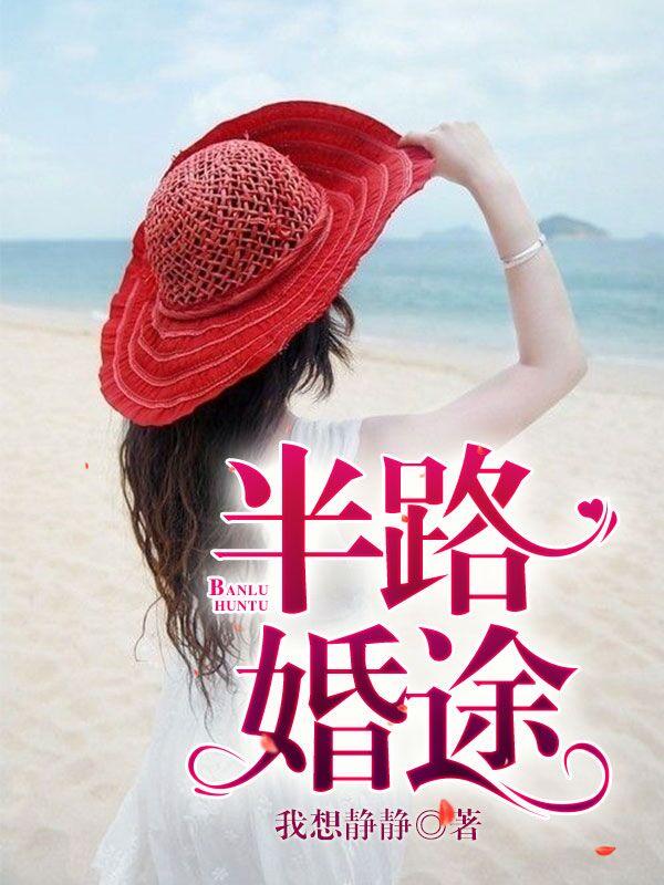 《半路婚途》主角宋子毅梁精彩章节在线阅读完整版
