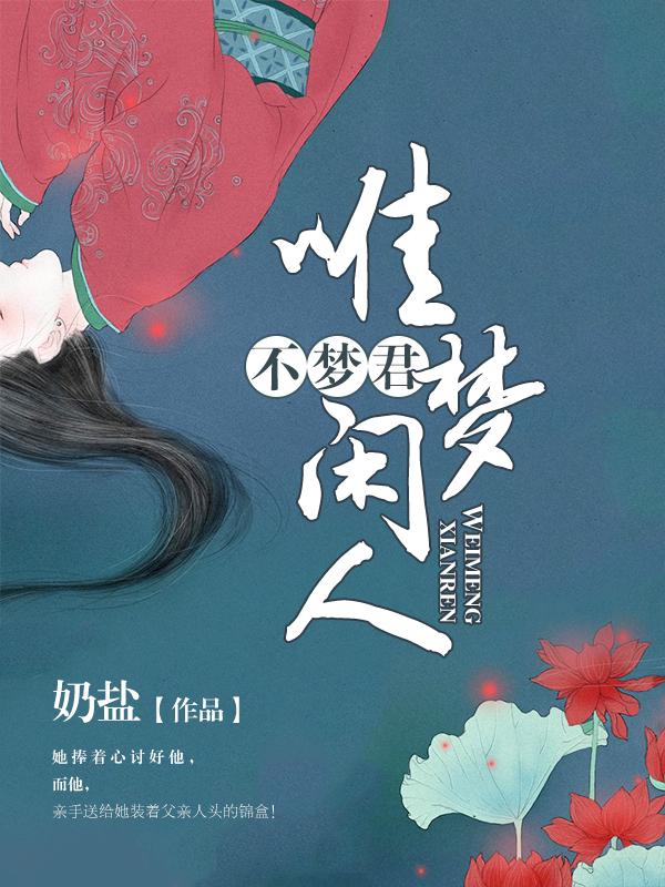 热门小说《唯梦闲人不梦君》全章节在线免费阅读