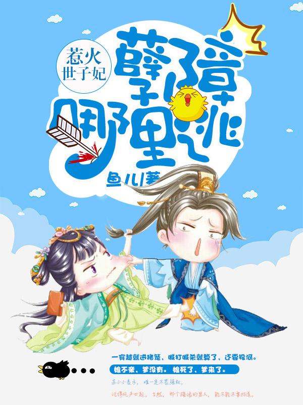 《惹火世子妃:孽障,哪里摸!》穿越架空短篇小说甜文在线免费阅读无广告无弹窗