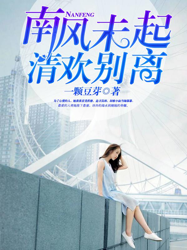 未删减版小说《南风未起,清欢别离》在线免费阅读