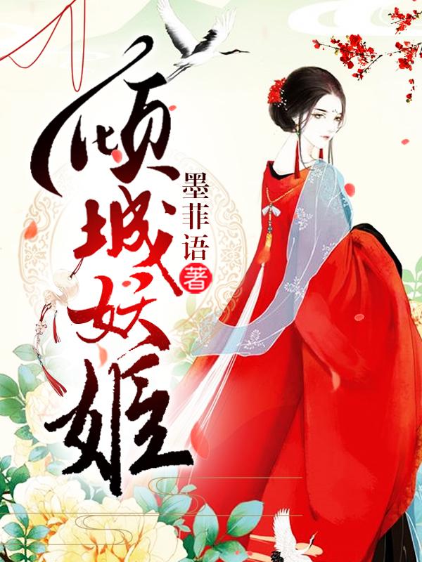 全章节小说《倾城妖姬》在线免费阅读