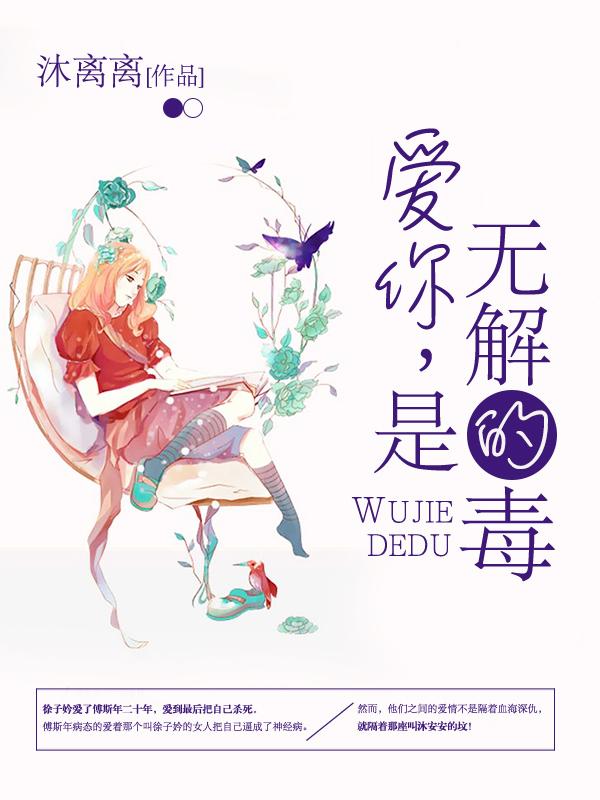 最新小说《爱你,是无解的毒》完整版在线免费阅读