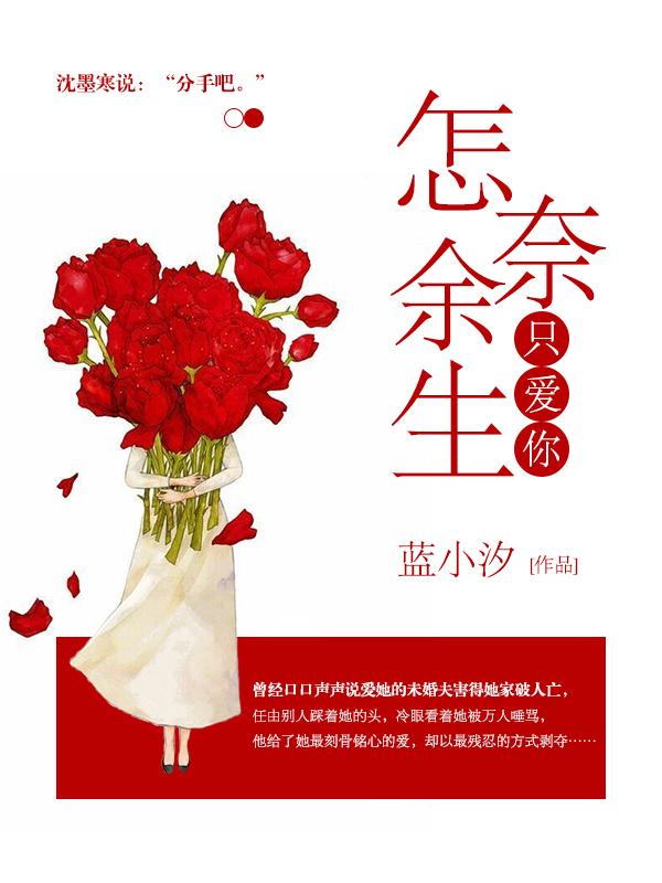 《怎奈余生只爱你》都市言情小说全章节免费阅读