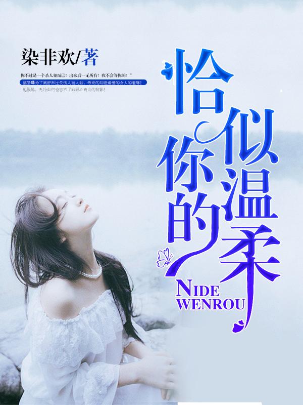 全章节小说《恰似你的温柔》完整版在线免费阅读