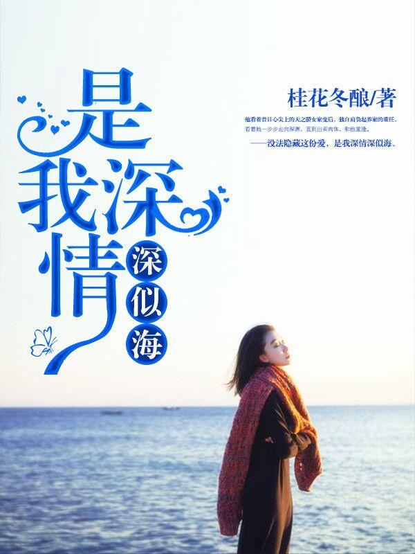 未删减版小说《是我深情深似海》全文在线免费阅读