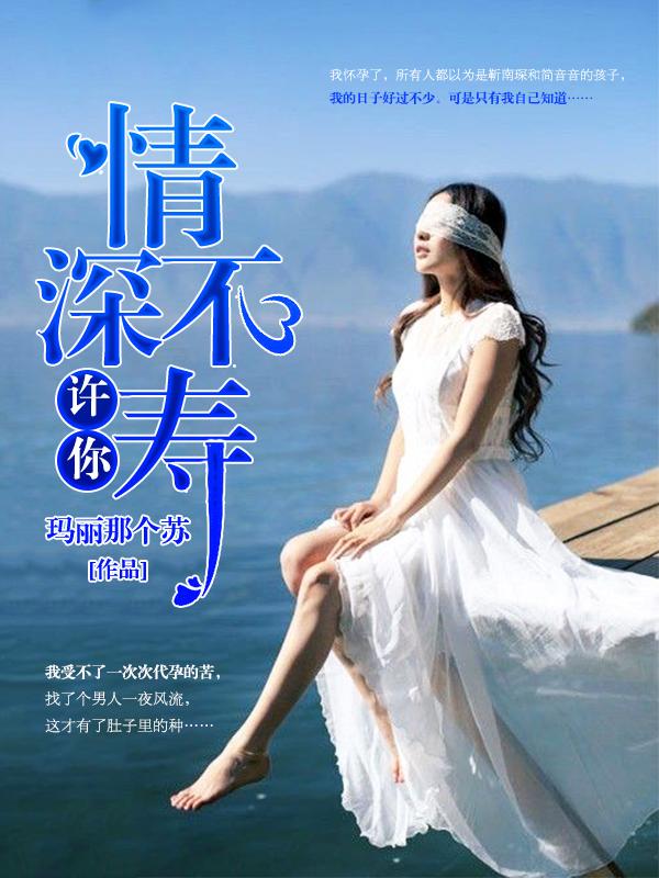 经典小说《许你情深不寿》全章节在线免费阅读