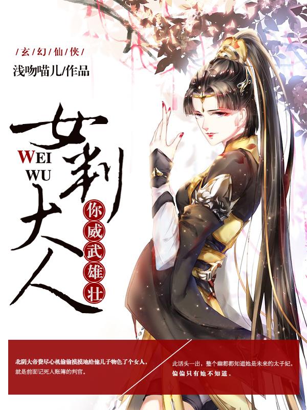 女判威武:太子请自重免费阅读完结版精彩阅读 如玉钟馗免费试读精彩试读大结局