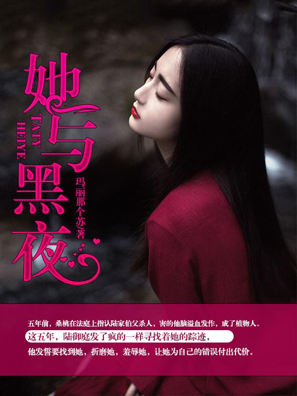 《她与黑夜》都市言情短篇小说甜文在线免费阅读无广告无弹窗