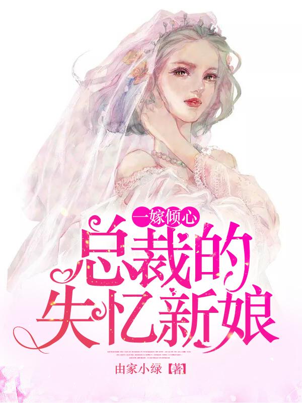 一嫁倾心:总裁的失忆新娘