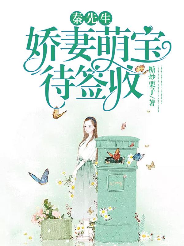 《秦先生,娇妻萌宝待签收!》小说全章节免费阅读