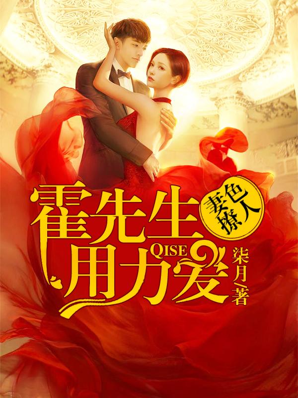 妻色撩人:霍先生,用力爱主角霍厉延霍先生全文试读小说