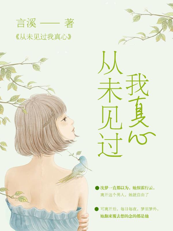 《从未见过我真心》小说最新章节在线免费阅读