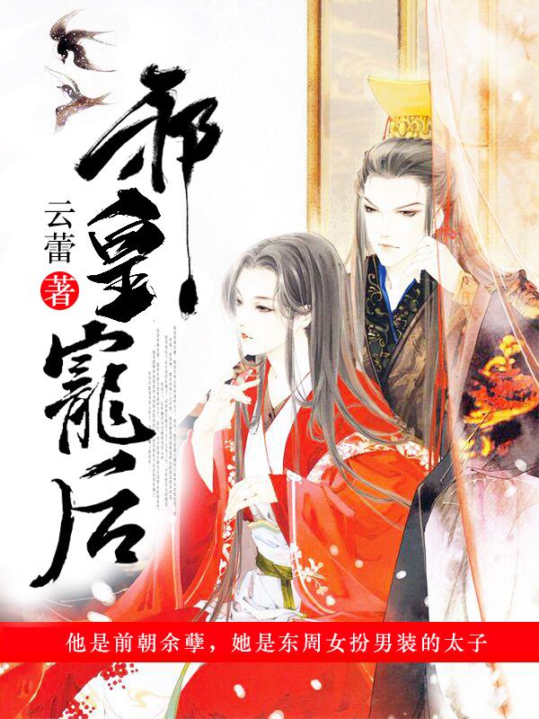 《邪皇宠后》主角瑾嘉最新章节免费阅读完结版