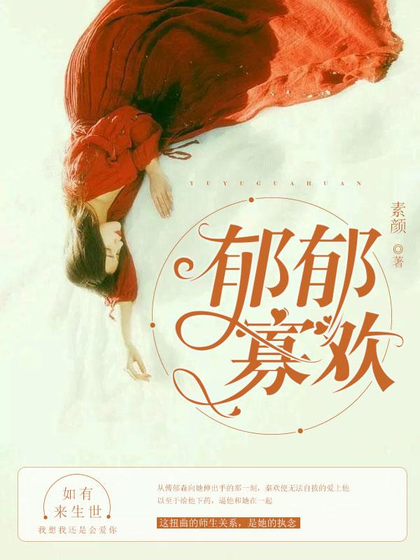 《郁郁寡欢》总裁豪门短篇小说甜文在线免费阅读无广告无弹窗