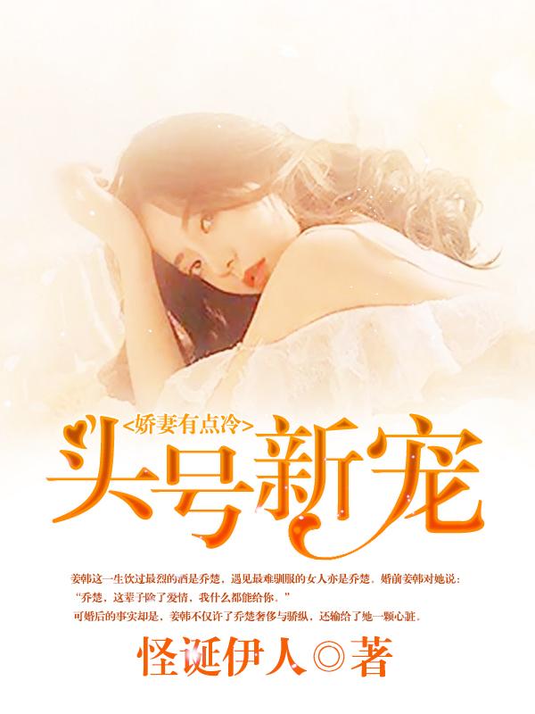 《婚色生香》主角姜韩盛鸿精彩试读完本