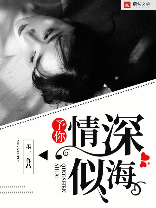《予你情深似海》小说最新章节在线免费阅读